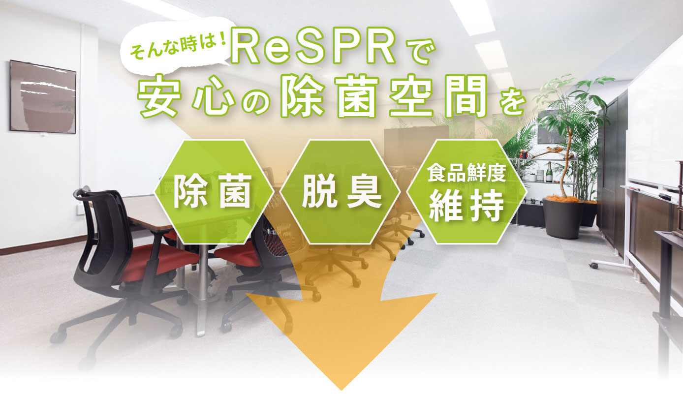 ReSPRで安心の除菌空間を、「除菌」「脱臭」「食品鮮度の維持」
