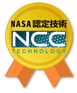 NASA認定技術NCC